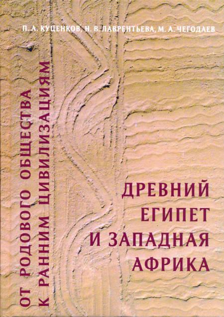 От родового общества к ранним цивилизациям: Древний Египет и Западная Африка