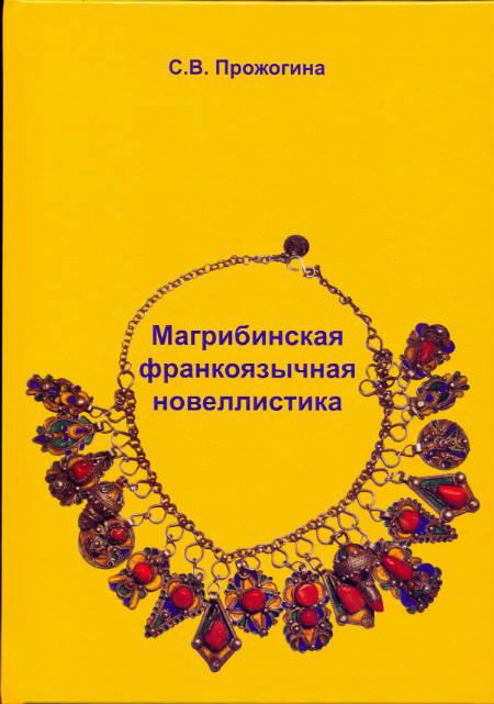 Магрибинская франкоязычная новеллистика