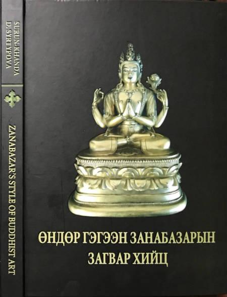 Стиль Дзанабазара в буддийском изобразительном искусстве (На примере коллекции А. Алтангэрэла)