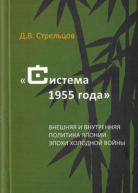 «Система 1955 года»: внешняя и внутренняя политика Японии эпохи холодной войны