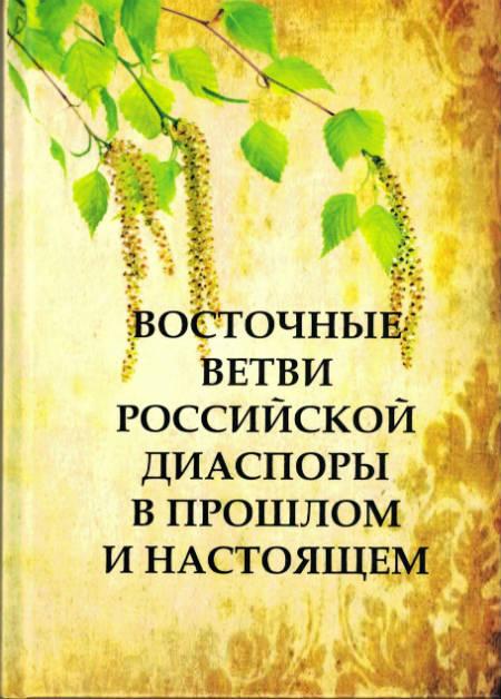 Восточные ветви российской диаспоры в прошлом и настоящем