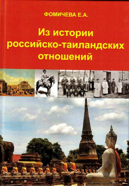 Из истории российско-таиландских отношений