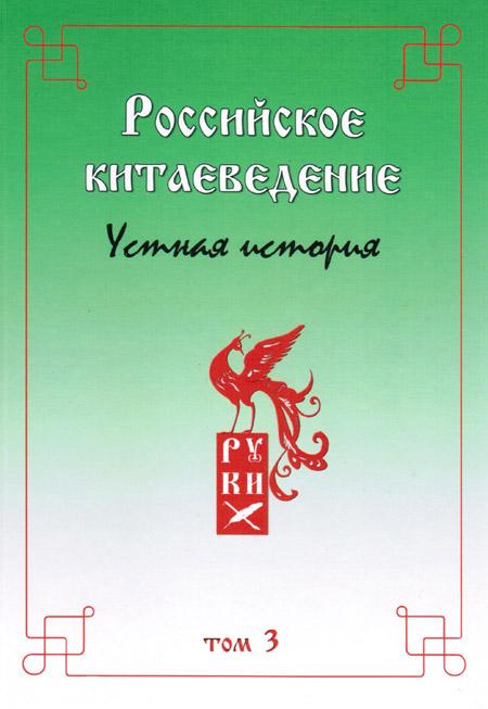 Российское китаеведение – устная история. Том 3.