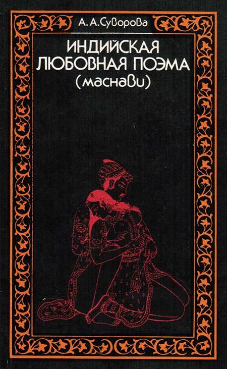 Индийская любовная поэма (маснави)