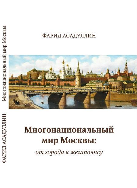 Многонациональный мир Москвы: от города к мегаполису