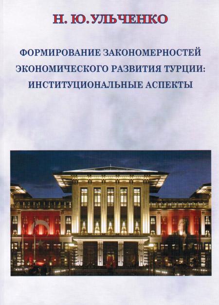Формирование закономерностей экономического развития Турции: институциональные аспекты