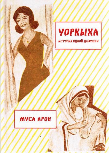 Уоркыха: история одной девушки: повесть