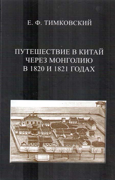 Путешествие в Китай через Монголию в 1820 и 1821 годах