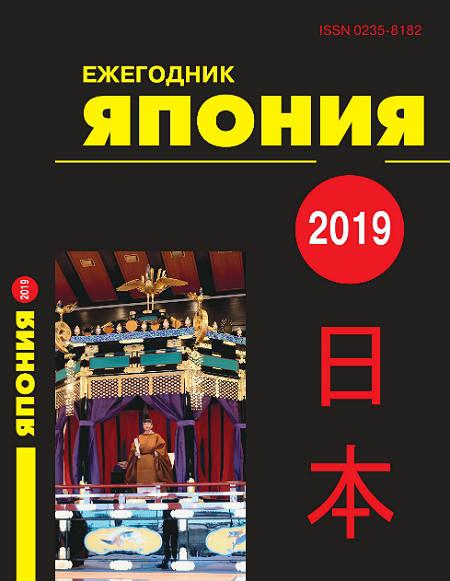 Ежегодник Япония. 2019.Т. 48