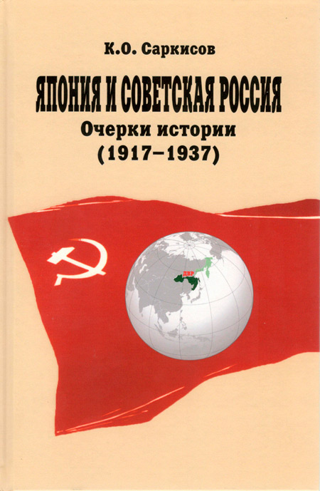 Япония и Советская Россия