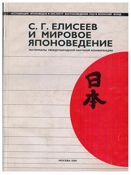 С.Г. Елисеев и мировое японоведение