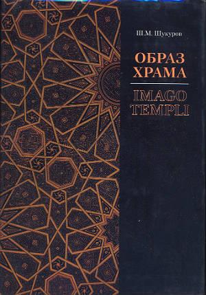 Образ храма