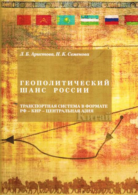 Геополитический шанс России: транспортная система в формате РФ - КНР - Центральная Азия.
