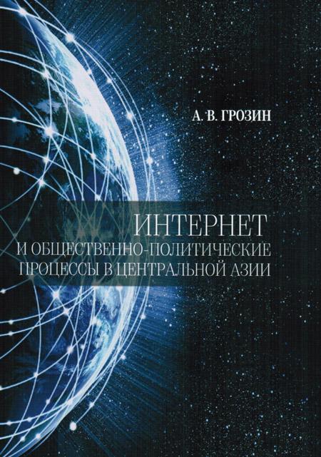 Интернет и общественно-политические процессы в Центральной Азии