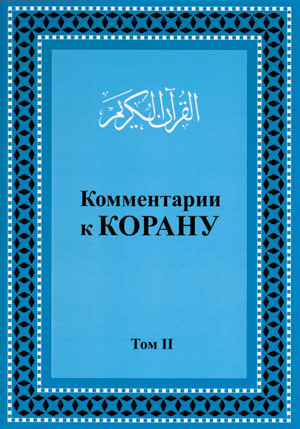 Commentaries to Koran. Vol. 2.