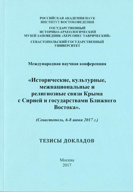 Исторические, культурные, межнациональные и религиозные связи Крыма с Сирией и государствами Ближнего Востока