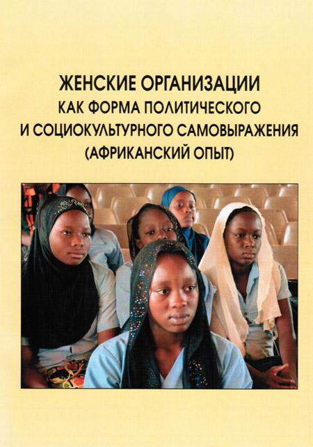 Женские организации как форма политического и социокультурного самовыражения. Африканский опыт