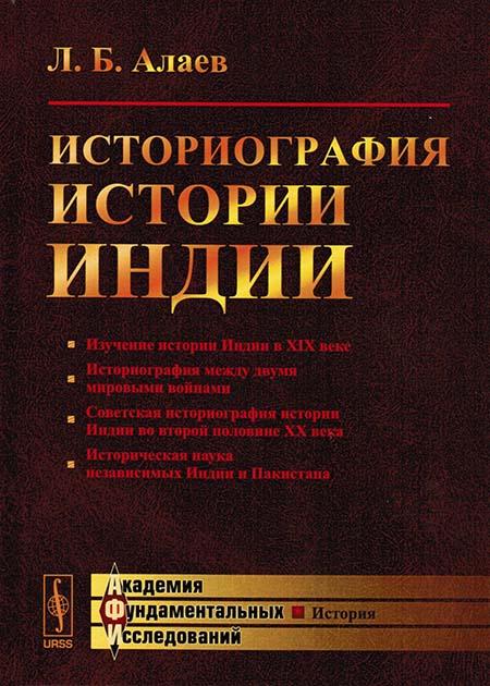 Историография истории Индии. - Изд. 2-е, испр. и доп.