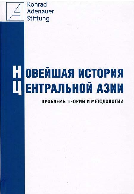 Новейшая история Центральной Азии