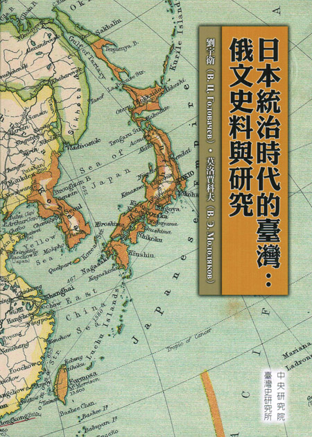 Taiwan Under the Japanese Rule: Russian Language Sources and Studies.