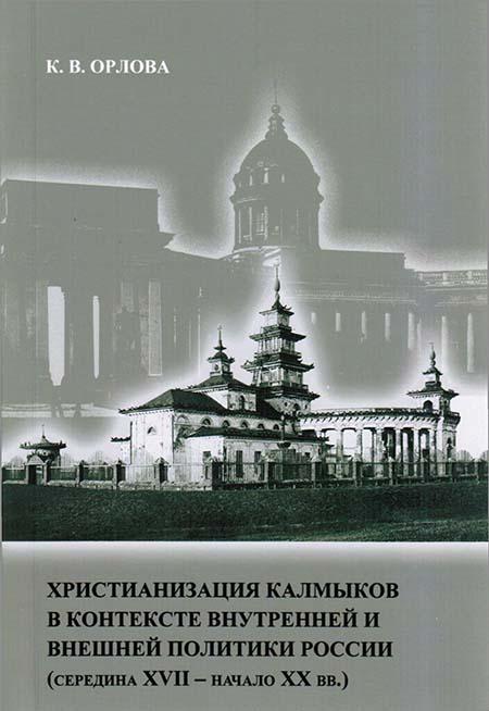 Христианизация калмыков в контексте внутренней и внешней политики России (середина XVII - начало XX вв.)