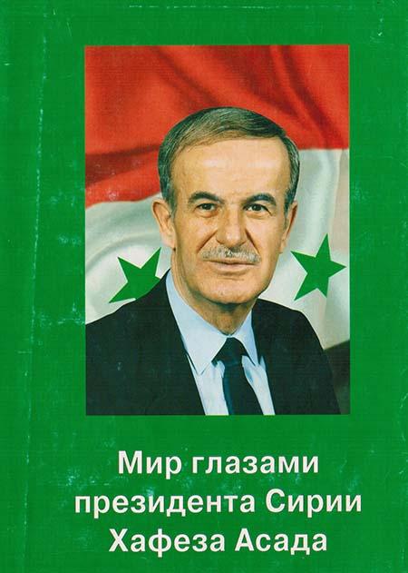 Мир глазами президента Сирии Хафеза Асада