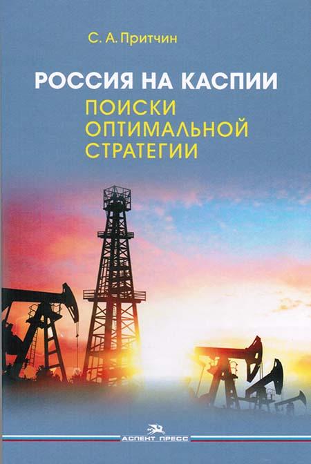 Россия на Каспии: поиски оптимальной стратегии