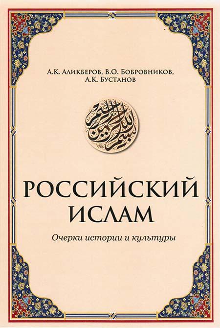 Российский ислам: Очерки истории и культуры. 2-е изд., испр. и доп.