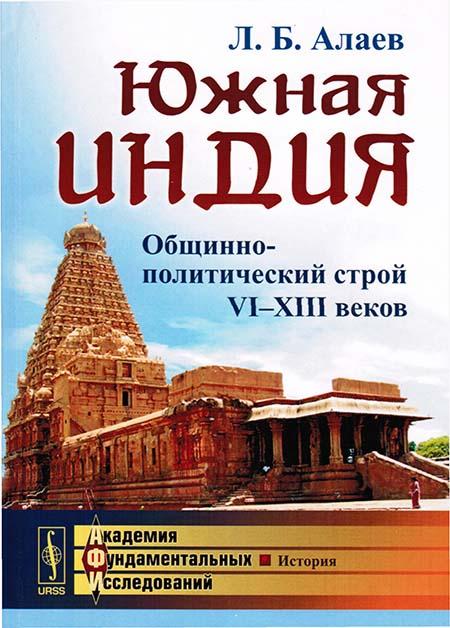 Южная Индия: Общинно-политический строй VI-XIII веков. Изд. 2-е, испр. и доп.