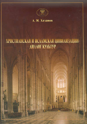 Христианская и исламская цивилизации: диалог культур