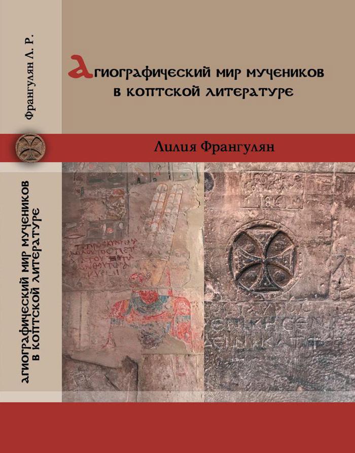 Агиографический мир мучеников в коптской литературе