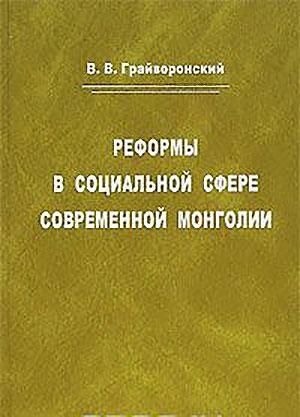 Реформы в социальной сфере современной Монголии