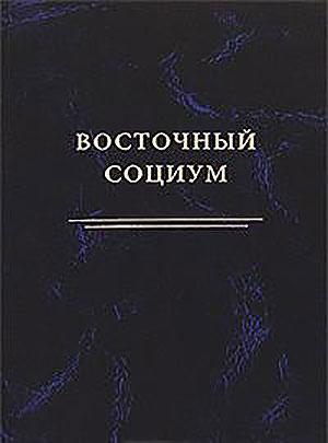 Восточный социум