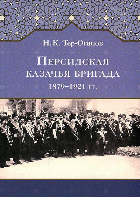 Персидская казачья бригада 1879–1921 гг