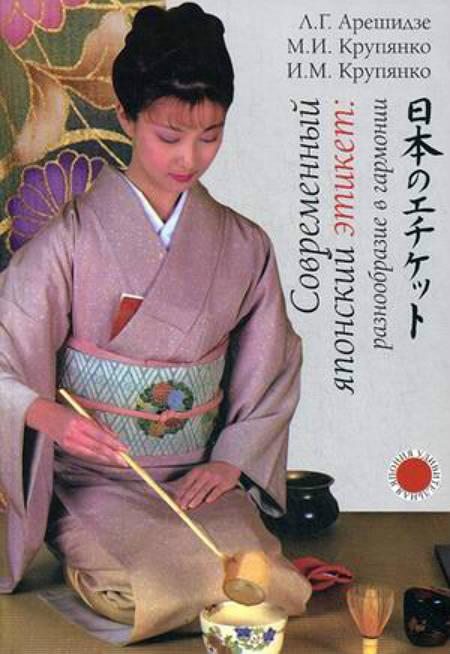 Современный японский этикет : разнообразие в гармонии