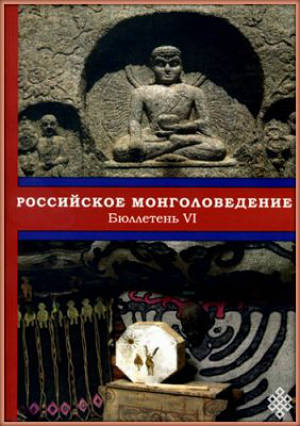 Mongol Studies in Russia.  Bulletin VI