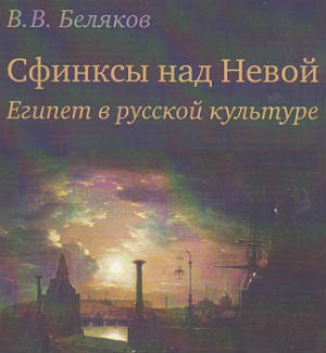 Sphinxes on the Banks of Neva : Egypt in Russian Culture