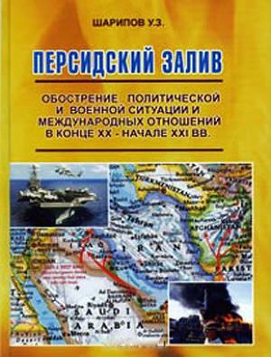 Персидский залив. Обострение политической и военной ситуации и международных отношений в конце XX — начале XXI вв