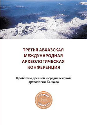 Third Abkhazian International Archaeological Conference: Problems of Ancient and Midiaeval Archaeology of Caucasus