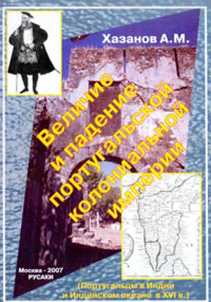 Величие и падение португальской колониальной империи (португальцы в Индии и индийском океане в XVI веке)