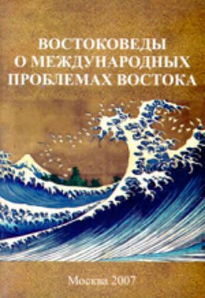 Востоковеды о международных проблемах Востока (посвящается памяти профессора И.А. Латышева)