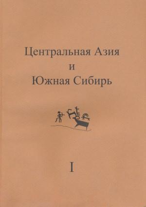 Центральная Азия и Южная Сибирь. Альманах I