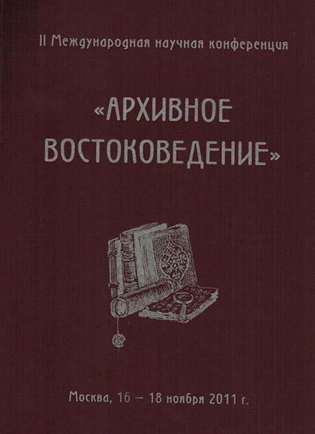 II Международная научная конференция «Архивное востоковедение»  Москва, 16 - 18 ноября 2011 г.
