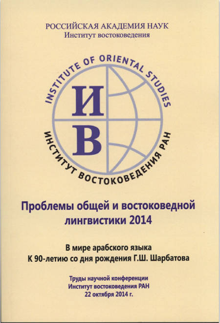Topics in General and Oriental Linguistics 2014. The World of Arabic Language. 90-th Anniversary of G.S. Sharbatov