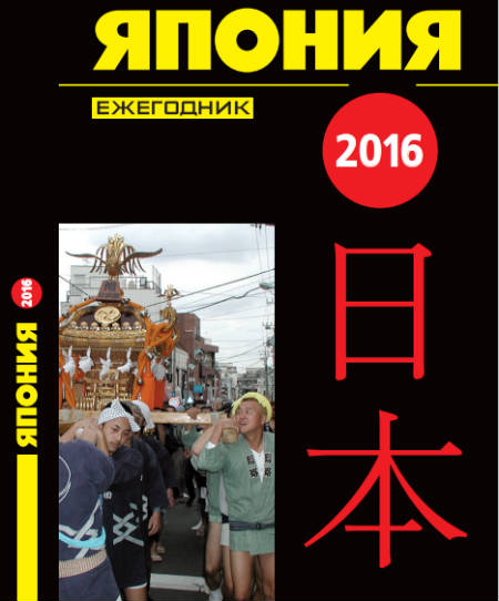 Япония 2016. Ежегодник
