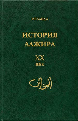 История Алжира. XX век