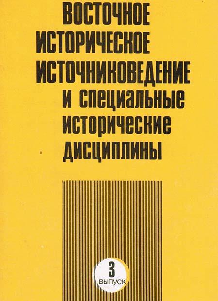 Восточное историческое источниковедение и специальные исторические дисциплины: Сборник статей. Вып. 3.