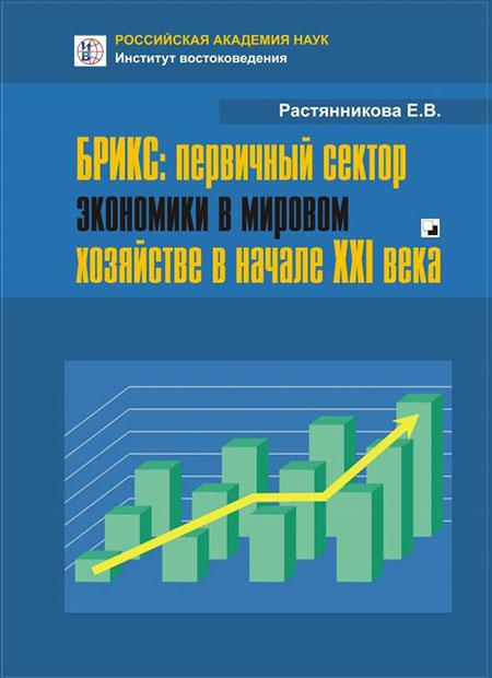 БРИКС: первичный сектор экономики в мировом хозяйстве в начале XXI века