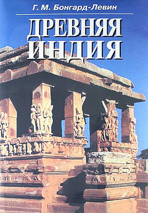 The Ancient India. History and Culture