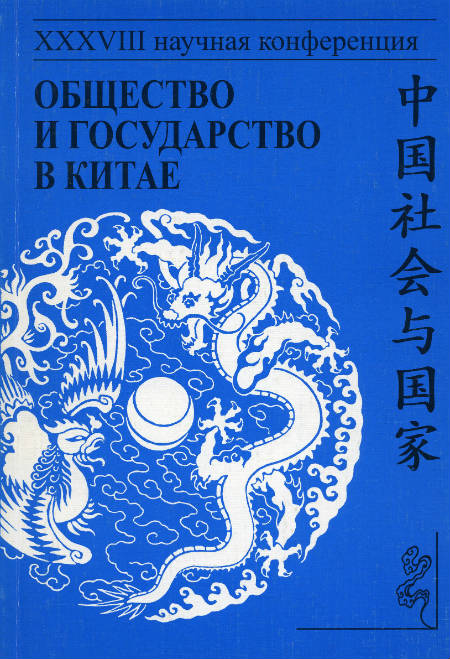 Society and State in China. Vol. ХХХVIII